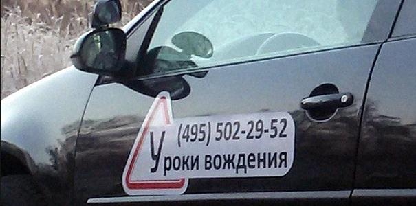 Автошкола VS Частный автоинструктор